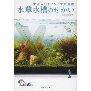 水草水槽のせかい    /  リトル・モア      ジャンル  園芸   作者 タナカカツキ /の商品画像|ナビ