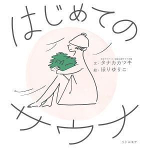 文:タナカカツキ 絵:ほりゆりこ 出版社:リトルモア 発行年月:2018年03月 キーワード:美容