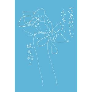 花束みたいな恋をした/坂元裕二の商品画像 ナビ