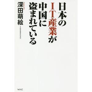 日本のIT産業が中国に盗まれている / 深田萌絵|bookfan