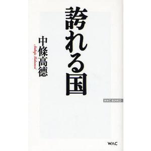 著:中條高徳 出版社:ワック 発行年月:2008年06月 シリーズ名等:WAC BUNKO B−08...