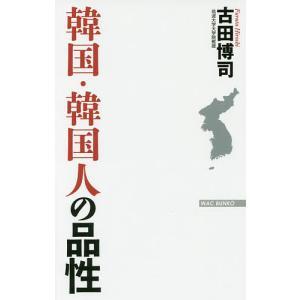 韓国・韓国人の品性 / 古田博司