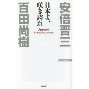 日本よ、咲き誇れ / 安倍晋三 / 百田尚樹