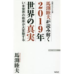 馬渕睦夫が読み解く2019年世界の真実 いま世界の秩序が大変動する / 馬渕睦夫