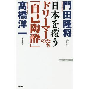 日本を覆うドリーマーたちの「自己陶酔」 / 門田隆将 / 高橋洋一
