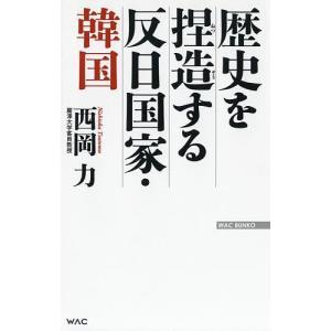 歴史を捏造する反日国家・韓国 / 西岡力