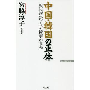 中国・韓国の正体 異民族がつくった歴史の真実 / 宮脇淳子