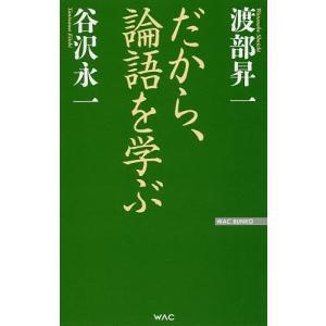だから、論語を学ぶ / 渡部昇一 / 谷沢永一