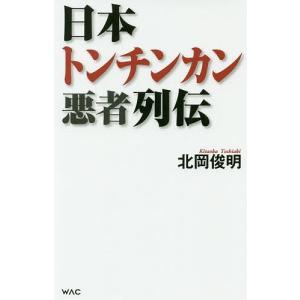 日本トンチンカン悪者列伝 / 北岡俊明