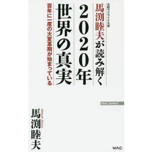 馬渕睦夫が読み解く2020年世界の真実 百年に一度の大変革期が始まっている 元駐ウクライナ大使 / 馬渕睦夫