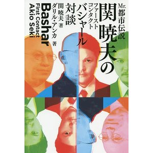 〔予約〕Mr.都市伝説 関暁夫 ファーストコンタクト バシャール対談 / 関暁夫、ダリル・アンカ