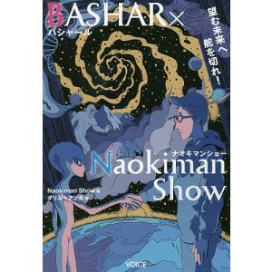 BASHAR×Naokiman Show 望む未来へ舵を切れ! / NaokimanShow / ダリル・アンカ bookfan