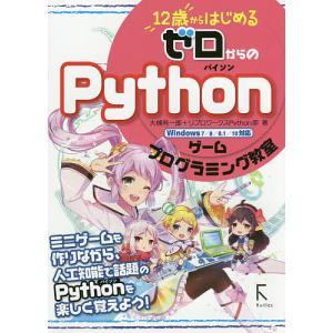 12歳からはじめるゼロからのPythonゲームプログラミング教室 / 大槻有一郎 / リブロワークス...