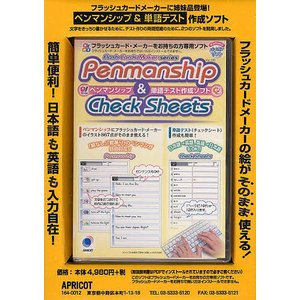 CD-ROM ペンマンシップ&単語テスト bookfan