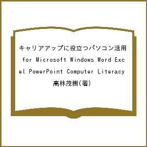 キャリアアップに役立つパソコン活用 for Microsoft Windows Word Excel...