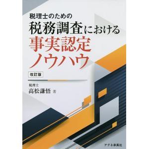 税理士のための税務調査における事実認定ノウハウ / 高松謙悟|bookfan