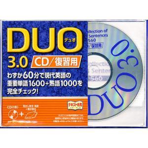 CD DUO「デュオ」3.0 復習用 鈴木陽一の商品画像|ナビ