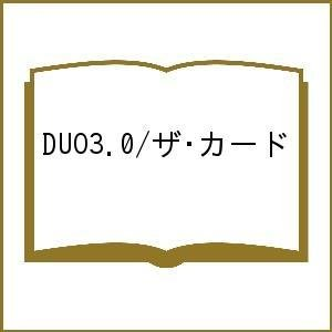 DUO3.0/ザ・カード|bookfan