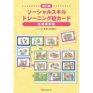 ソーシャルスキルトレーニング絵カード指導事例集 / ことばと発達の学習室M