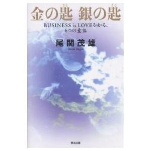 金の匙銀の匙 BUSINESS is LOVEを知る、6つの童話 / 尾関茂雄|bookfan