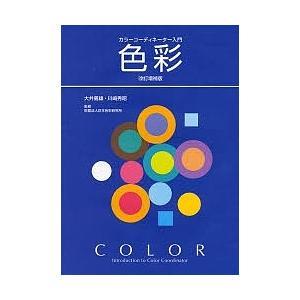 色彩 カラーコーディネーター入門|bookfan