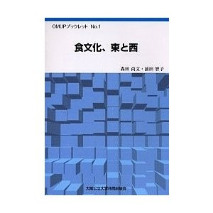 著:前田智子 出版社:大阪公立大学共同出版会 発行年月:2005年05月 シリーズ名等:OMUPブッ...