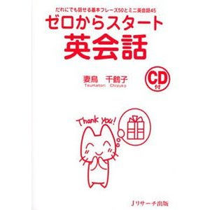著:妻鳥千鶴子 出版社:Jリサーチ出版 発行年月:2005年12月