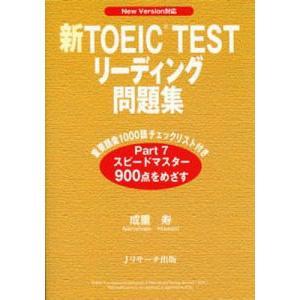 新TOEIC TESTリーディング問題集 / 成重寿