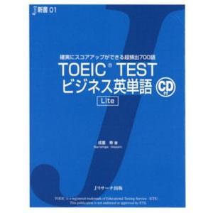 TOEIC TESTビジネス英単語Lite 確実にスコアアップができる超頻出700語 / 成重寿|bookfan