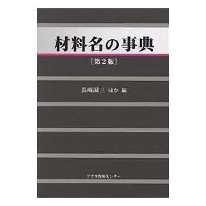 材料名の事典 / 長崎誠三