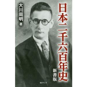 日本二千六百年史 新書版 / 大川周明