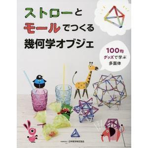 ストローとモールでつくる幾何学オブジェ 100均グッズで学ぶ多面体 / 日本数学検定協会
