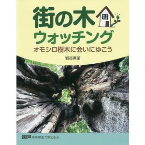 街の木ウォッチング オモシロ樹木に会いにゆこう / 岩谷美苗