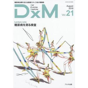 DxM 糖尿病治療を支える医療スタッフ向け情報誌 Vol.21(2018August)