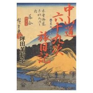 中山道六十九次旅日記 歴史のかけらを拾いながら / 坪田茉莉子 / 旅行|bookfan