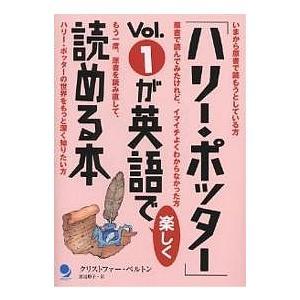「ハリー・ポッター」Vol.1が英語で楽しく読める本 / クリストファー・ベルトン / 渡辺順子