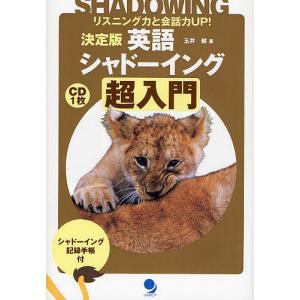 著:玉井健 出版社:コスモピア 発行年月:2008年05月