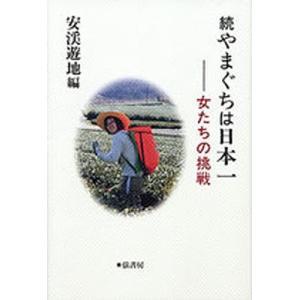 続 やまぐちは日本一 女たちの挑戦 / 安溪遊地 / 旅行|bookfan