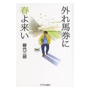 著:藤代三郎 出版社:ミデアム出版社 発行年月:2006年07月