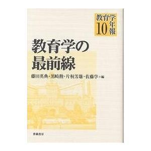 教育学年報 10/藤田英典