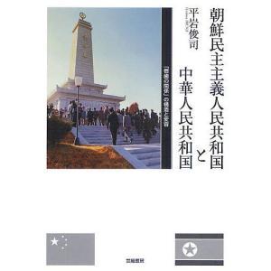 朝鮮民主主義人民共和国と中華人民共和国 「唇歯の関係」の構造と変容の商品画像|ナビ