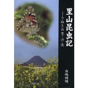 著:出嶋利明 出版社:エッチエスケー 発行年月:2009年05月 シリーズ名等:HSK Books