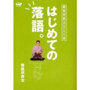 著:春風亭昇太 出版社:ほぼ日 発行年月:2005年04月 シリーズ名等:ほぼ日ブックス