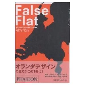 False flat オランダデザインが優れている理由 / アーロン・ベッキー / アダム・エーヴェンス|bookfan