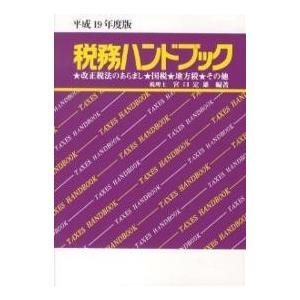税務ハンドブック 平成19年度版