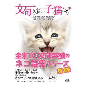 文句の多い子猫たちの商品画像|ナビ