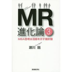 MR進化論 3 / 瀬川融
