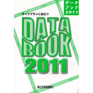 企画編集:増田智彦 出版社:新日本保険新聞社 発行年月:2011年02月