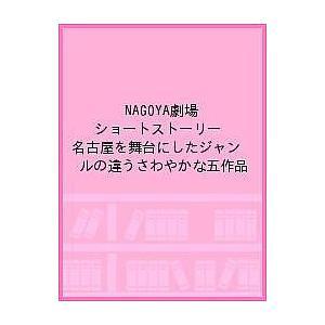 NAGOYA劇場ショートストーリー 名古屋を舞台にしたジャンルの違うさわやかな五作品 / 吉津小音華...