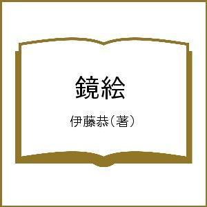 鏡絵の商品画像 ナビ